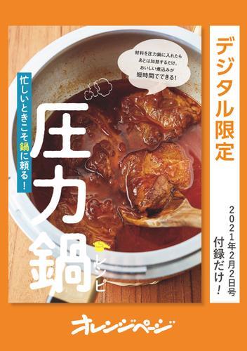 忙しいときこそ鍋に頼る! 圧力鍋レシピ / オレンジページ