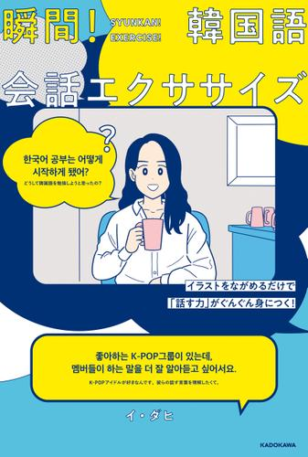 イラストをながめるだけで「話す力」がぐんぐん身につく! 瞬間!韓国語会話エクササイズ / イ・ダヒ