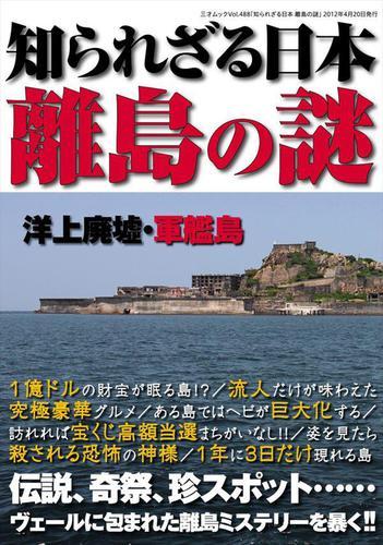 知られざる日本 離島の謎 / 三才ブックス