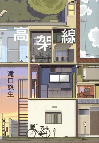 高架線 / 滝口悠生