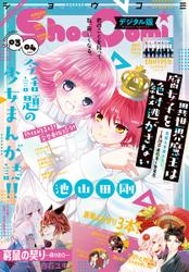 Sho-Comi 2021年3・4合併号(2021年1月4日発売) / Sho-Comi編集部