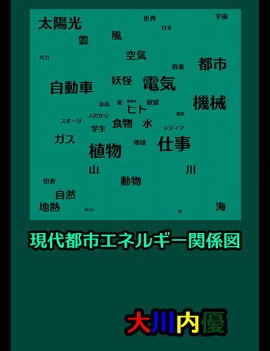 現代都市エネルギー関係図 / 大川内優