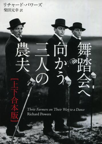 舞踏会へ向かう三人の農夫 上下合本版 / リチャード・パワーズ
