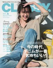CLASSY.(クラッシィ) (2021年5月号) 【読み放題限定】 / 光文社