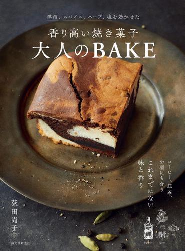 香り高い焼き菓子 大人のBAKE / 荻田尚子