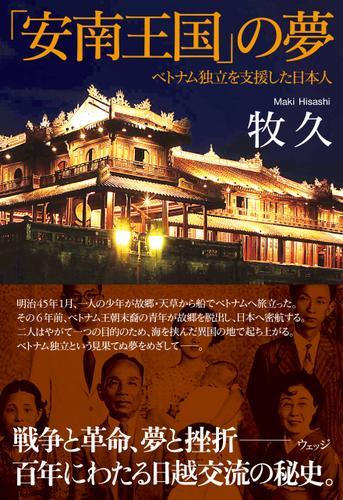 「安南王国」の夢―ベトナム独立を支援した日本人 / 牧久