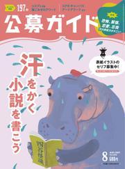 公募ガイド (8月号) / 公募ガイド社