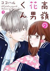 高嶺の花男くん 1巻 / ココハル