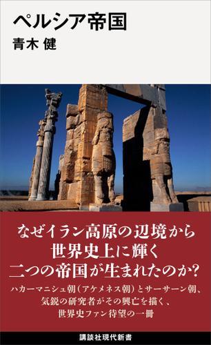 ペルシア帝国 / 青木健