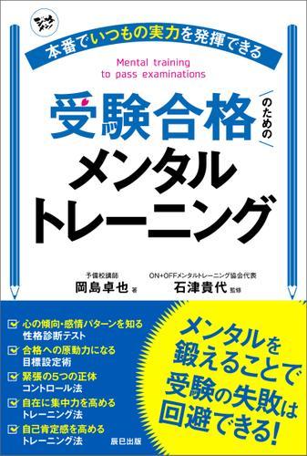 本番でいつもの実力を発揮できる受験合格のためのメンタルトレーニング / 岡島卓也