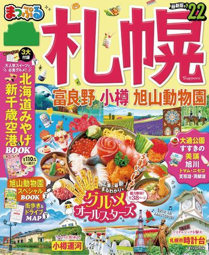まっぷる 札幌 富良野・小樽・旭山動物園'22 / 昭文社
