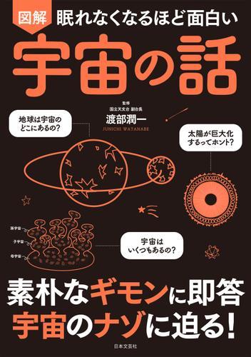 眠れなくなるほど面白い 図解 宇宙の話 / 渡部潤一