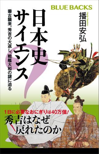 日本史サイエンス 蒙古襲来、秀吉の大返し、戦艦大和の謎に迫る / 播田安弘
