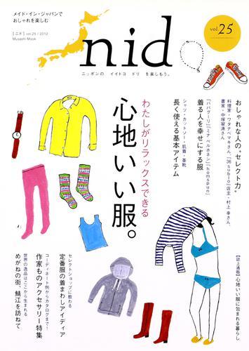 nid【ニド】vol.25 / エフジー武蔵