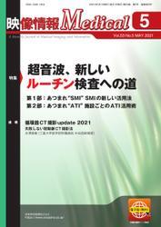 映像情報メディカル (2021年5月号) / 産業開発機構