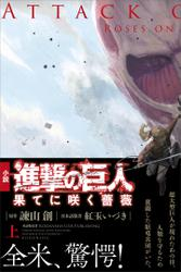 進撃の巨人 果てに咲く薔薇(上) / 紅玉いづき