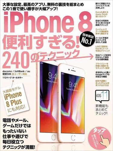 iPhone 8便利すぎる!240のテクニック / standards