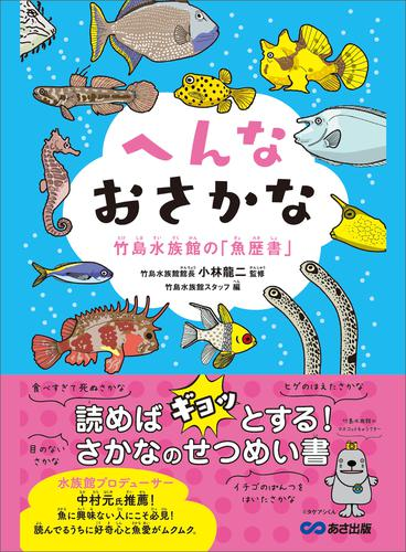 へんなおさかな 竹島水族館の「魚歴書」―――読めば「ギョッ」とする!さかなのせつめい書 / 小林龍二