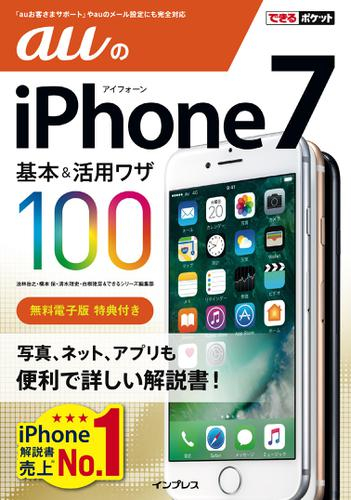 できるポケット auのiPhone 7 基本&活用ワザ 100 / できるシリーズ編集部
