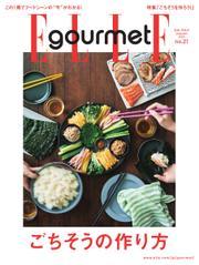 ELLE gourmet(エル・グルメ) (2021年1月号) / ハースト婦人画報社