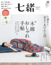 七緒(ななお) (Vol.48)