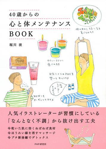 40歳からの心と体メンテナンスBOOK / 堀川波
