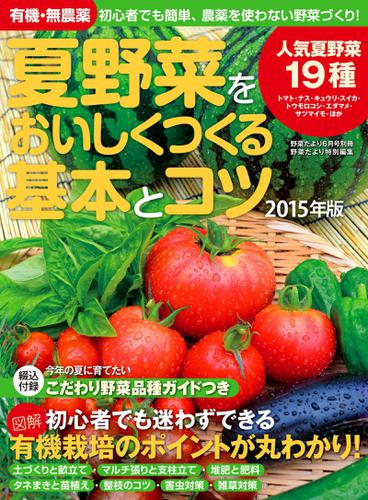 有機・無農薬 夏野菜をおいしくつくる基本とコツ 2015年版 / 野菜だより編集部