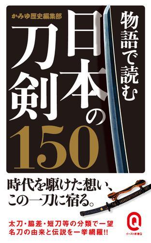 物語で読む日本の刀剣150 / かみゆ歴史編集部