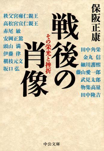 戦後の肖像 その栄光と挫折 / 保阪正康