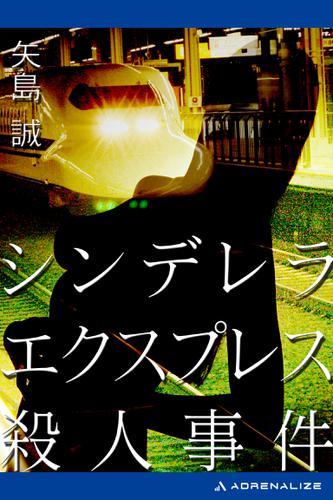 シンデレラエクスプレス殺人事件 / 矢島誠