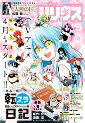 月刊少年シリウス 2021年5月号 [2021年3月26日発売] / 伏瀬