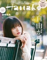 Hanako (ハナコ) 2017年 10月26日号 No.1143 [行きたい理由がたくさんある町 自由が丘 中目黒 三軒茶屋]