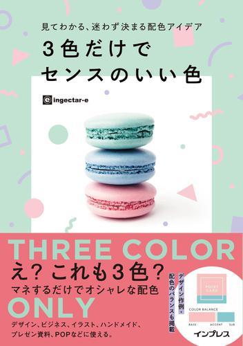見てわかる、迷わず決まる配色アイデア 3色だけでセンスのいい色 / ingectar-e