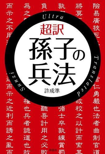 超訳 孫子の兵法 / 許成準