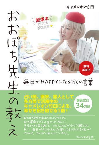 【無料小冊子】おおぽち先生の教え 毎日がHAPPYになる196の言葉 / キャメレオン竹田