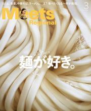 Meets Regional 2021年3月号・電子版 / 京阪神エルマガジン社