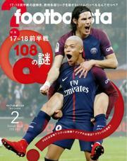 footballista(フットボリスタ) (2018年2月号) 【読み放題限定】