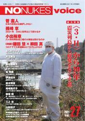 増刊 月刊紙の爆弾 (NO NUKES voice vol.27) / 鹿砦社デジタル