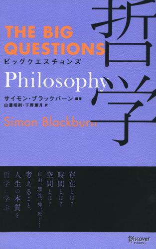 ビッグクエスチョンズ 哲学 / サイモン・ブラックバーン
