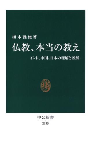 仏教、本当の教え インド、中国、日本の理解と誤解 / 植木雅俊