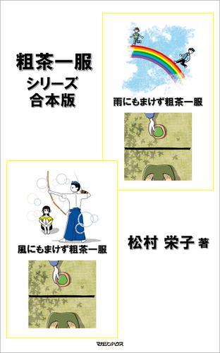 『粗茶一服シリーズ』 合本版 / 松村栄子