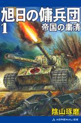 旭日の傭兵団(1) 帝国の粛清 / 陰山琢磨