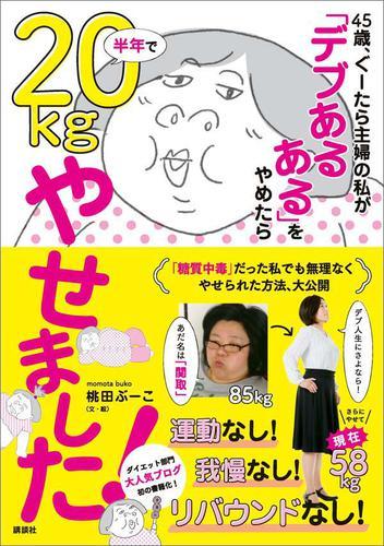 45歳、ぐーたら主婦の私が 「デブあるある」をやめたら半年で20kgやせました! / 桃田ぶーこ