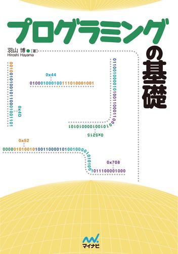 プログラミングの基礎 / 羽山博