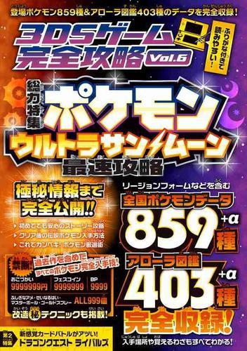 3DSゲーム完全攻略 Vol.6 / カゲキヨ