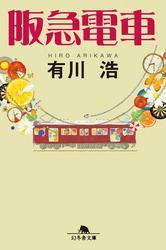 阪急電車 / 有川浩
