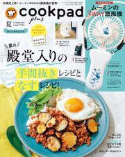 cookpad plus(クックパッドプラス) (2021年夏号) / 扶桑社