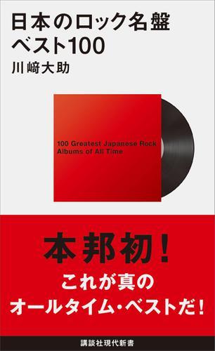 日本のロック名盤ベスト100 / 川崎大助