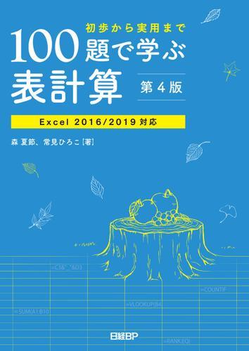 100題で学ぶ表計算 第4版 Excel 2016/2019対応 / 森 夏節