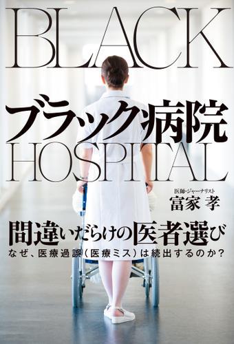 ブラック病院 / 富家孝
